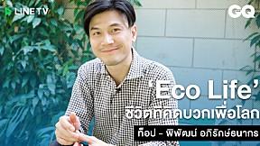 พิพัฒน์ อภิรักษ์ธนากร ชีวิต \'Eco Life\' ที่คิดบวกเพื่อโลก