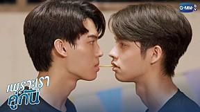 จูบนิดจูบหน่อยจะเป็นไรวะ   เพราะเราคู่กัน 2gether The Series
