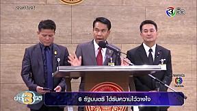 6 รัฐมนตรี ได้รับความไว้วางใจ | ข่าว 3 มิติ | 28-02-63 | Ch3Thailand