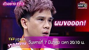 เกิดอะไรขึ้นกับเชฟเป่า!?   ตัวอย่าง TOP CHEF THAILAND ขนมหวาน   EP.2