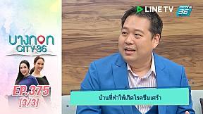บางกอก City เลขที่ 36 | ตี่ลี่ฮวงจุ้ย เมืองไทย กับ อาจารย์ธนวันต์  จิรเจริญเวศน์ | 2 มี.ค. 63 (3\/3)