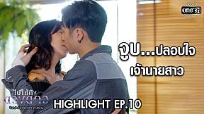 HIGHLIGHT ไปให้ถึงดวงดาว | จูบ...ปลอบใจ เจ้านายสาว | EP.10