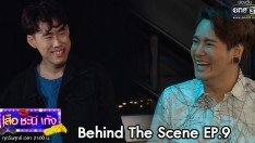 Behind The Scene เสือ ชะนี เก้ง 2020 | EP.9