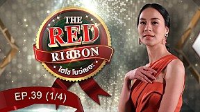 THE RED RIBBON ไฮโซ โบว์เยอะ   EP.39 [1\/4]