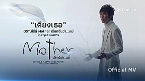 เคียงเธอ (Ost. ซีรีส์ Mother เรียกฉันว่า...แม่ - LINE TV original) – ปุ๊ อัญชลี จงคดีกิจ [Official MV]