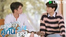 เพราะเราคู่กัน 2gether The Series | EP.3 [3/4]