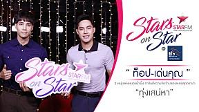 Stars on Star | ท็อป - เด่นคุณ การันตีความจัดจ้านของละครสุดดราม่า ทุ่งเสน่หา