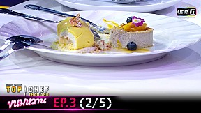 TOP CHEF THAILAND ขนมหวาน | EP.3 [2\/5]