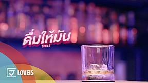 Twenty Town - ดื่มให้มัน | Drink It [Official MV]