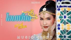 โอมเพี้ยง - เปาวลี พรพิมล 【MUSIC VIDEO】