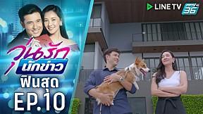 วุ่นรักนักข่าว EP.10 | ฟินสุด | ไม่ขอเป็นแฟน แต่ทำแทนได้ทุกอย่าง | PPTV HD 36