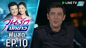 วุ่นรักนักข่าว EP.10 | ฟินสุด | ความจนไม่ใช่ข้ออ้างในการทำผิด | PPTV HD 36