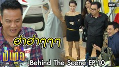 Behind The Scene เป็นต่อ 2020 | EP.10