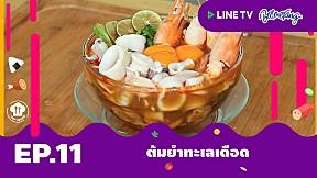 Tiny Recipe อาหารจานจิ๋ว SS.2 | EP.11 ต้มยำทะเลเดือด
