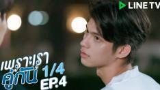 เพราะเราคู่กัน 2gether The Series | EP.4 [1/4]