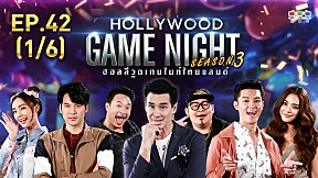 HOLLYWOOD GAME NIGHT THAILAND S.3 | EP.42 [1\/6]
