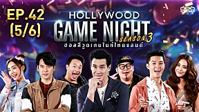 HOLLYWOOD GAME NIGHT THAILAND S.3 | EP.42 [5\/6]