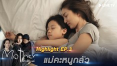 แม่คะหนูกลัว | Highlight EP.3 | Mother เรียกฉันว่า...แม่