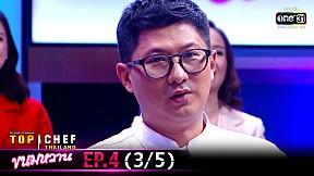 TOP CHEF THAILAND ขนมหวาน | EP.4 [3\/5]