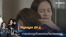 การปรากฏตัวของคนที่แม่รอคอย | Highlight EP.3 | Mother เรียกฉันว่า...แม่