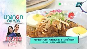 บางกอก City เลขที่ 36 | มื้อนี้อะไรก็ได้สไตล์เชฟเคน ร้าน Ginger Farm Kitchen | 16 มี.ค. 63 (3\/3)