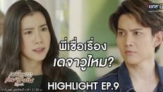 HIGHLIGHT เหมือนเราเคยรักกัน | พี่เชื่อเรื่องเดจาวูไหม ? | EP.9