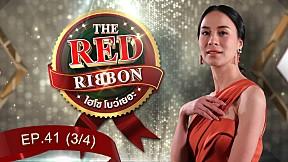 THE RED RIBBON ไฮโซ โบว์เยอะ | EP.41 [3\/4]