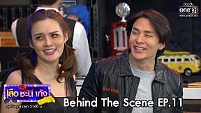 Behind The Scene เสือ ชะนี เก้ง 2020 | EP.11