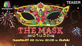 THE MASK งานวัด | 26 มี.ค. 63 TEASER