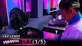 TOP CHEF THAILAND ขนมหวาน   EP.5 [1\/5]