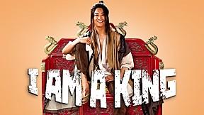 I Am A King ข้า(น้อย)นี่แหละราชา [เต็มเรื่อง]