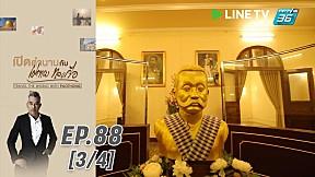 เปิดตำนานกับเผ่าทอง ทองเจือ | เขมรไทยใกล้ชิดกัน เมืองพระตะบอง ประเทศกัมพูชา | 22 มี.ค. 63 (3\/4)
