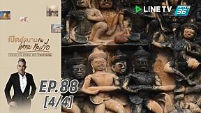 เปิดตำนานกับเผ่าทอง ทองเจือ | เขมรไทยใกล้ชิดกัน เมืองพระตะบอง ประเทศกัมพูชา | 22 มี.ค. 63 (4\/4)