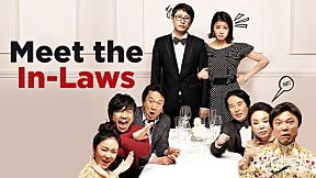 Meet the In-Laws พิสูจน์รักฉบับนายบ้านนอก [เต็มเรื่อง]