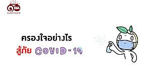 ธรรมlife | EP.51 | ครองใจอย่างไรสู้ภัย COVID-19