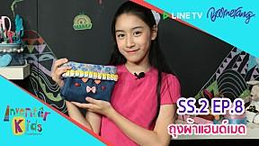 Inventor Kids บ้านแห่งจิตนาการ SS.2 | EP.8 ถุงผ้าแฮนด์เมด