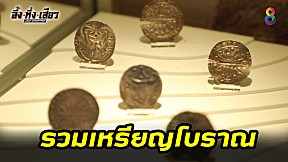 ที่นี่รวบรวมเหรียญโบราณ! | อึ้งทึ่งเสียว | ช่อง8