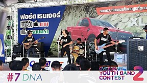 Overdriver Youth Band Contest 2 - หมายเลข 7