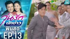 วุ่นรักนักข่าว EP.13 | ฟินสุด | โดนแฉ กลางงานแต่ง | PPTV HD 36