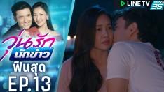 วุ่นรักนักข่าว EP.13 | ฟินสุด | กิจกรรมคู่รักสองต่อสอง | PPTV HD 36