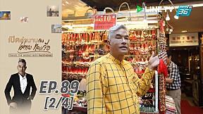 เปิดตำนานกับเผ่าทอง ทองเจือ | ตะลุยเกาะฮ่องกง ประเทศฮ่องกง | 29 มี.ค. 63 (2\/4)
