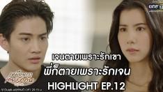 HIGHLIGHT เหมือนเราเคยรักกัน | เจนตายเพราะรักเขา พี่ก็ตายเพราะรักเจน | EP.12