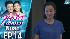 วุ่นรักนักข่าว EP.14 | ฟินสุด | ไม่หายเจ็บ แต่ให้อภัย | PPTV HD 36