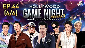HOLLYWOOD GAME NIGHT THAILAND S.3 | EP.44 [6\/6]