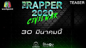 THE RAPPER 2020 CIVIL WAR | EP.05 | 30 มี.ค. 63 TEASER