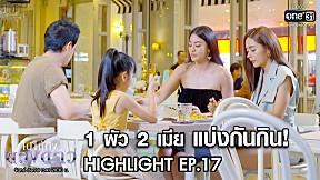 HIGHLIGHT ไปให้ถึงดวงดาว   1 ผัว 2 เมีย แบ่งกันกิน!   EP.17