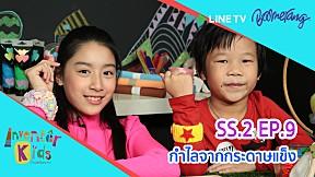 Inventor Kids บ้านแห่งจิตนาการ SS.2 | EP.9 กำไลจากกระดาษแข็ง