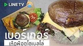 เบอร์เกอร์เห็ดพ็อตโตเบลโล่ Portobello Cheese Burger