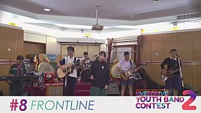 Overdriver Youth Band Contest 2 - หมายเลข 8