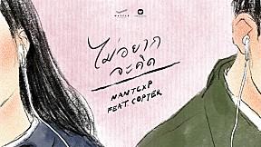 NANTCXP - ไม่อยากจะคิด (Feat. Copter) 【Lyric Video】